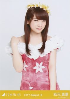 Beautiful Japanese Girl, Kawaii, Girls, Idol, Women, Toddler Girls, Daughters, Maids, Woman