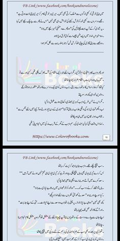Free Books To Read, Novels To Read, Best Novels, Namal Novel, Urdu Quotes Images, Duaa Islam, Fantasy Life, Quotes From Novels, Islamic Dua