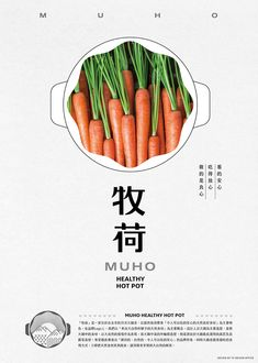Hot Pot, Food Photography, Cool Designs, Menu, Vegetables, Healthy, Design Magazine, Editorial Design, Behance