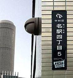 A town block indicator plate in Nagoya displaying the addressNakamura-ku, Meieki That's Nakamura ward, Meieki neighborhood, district block 5 Street Name Sign, Street Names, Nagoya, House Numbers, Name Signs, Japan Travel, The Neighbourhood, Japanese, Display