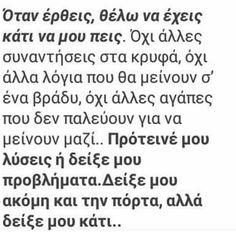 ..θέλω να έχεις κάτι να μου πεις..Δείξε μου ακόμα και την πόρτα, αλλά δείξε μου κάτι.. Best Quotes, Love Quotes, Inspirational Quotes, I Still Miss You, Reality Of Life, Quotes By Famous People, Live Laugh Love, Greek Quotes, Some Words