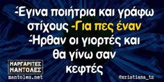 Funny Greek Quotes, Funny Picture Quotes, Funny Pictures, Funny Quotes, Funny Memes, Jokes, Enjoy Your Life, True Words, I Am Happy