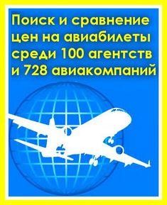 cfa7b9487860 Aviasales.ru — это метапоисковик авиабилетов. Мы ищем билеты на самолет по  сотням авиакомпаний и находим за считанные минуты самые дешевые.