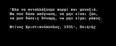 χριστιανοπουλος αποφθεγματα - Αναζήτηση Google