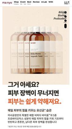 Brand Promotion, Biomes, Branding Design, Web Design, Korea, Japan, Image, Design Web, Corporate Design
