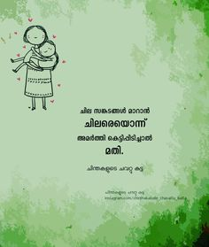 Image may contain: text Sister Love Quotes, Brother Sister Quotes, Lost Quotes, Me Quotes, Crazy Feeling, Positive Attitude Quotes, Whatsapp Status Quotes, Malayalam Quotes, Sweet Words