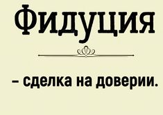 Weird Words, New Words, Cool Words, Intelligent Words, Learn Russian, Aesthetic Words, Vocabulary Words, People Quotes, Self Development