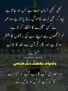 insha'Allah 🙃😇😇😇 Islamic Qoutes, Islamic Messages, Muslim Quotes, Religious Quotes, Urdu Quotes, Quotations, Islamic Dua, Arabic Quotes, Beautiful Islamic Quotes