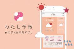 女の子のためのお天気アプリ「わたし予報」を提供開始~かわいいデザインで、天気と占いを毎日チェック♪~|株式会社リトルライトのプレスリリース
