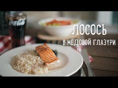 Лосось в медовой глазури [Рецепты Bon Appetit] #honey #salmon #coke #cocacola #rice