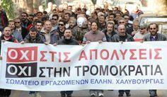«Πράσινο φως» για ομαδικές απολύσεις στην «Ελληνική Χαλυβουργία» Ασπροπύργου - e-KOZANH