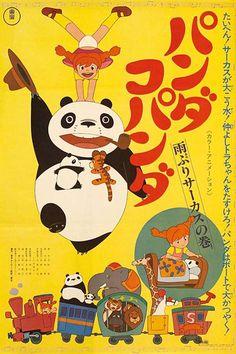 パンダコパンダ - Poster:ジブリは苦手だけどコレはカワイイと認めざるをえない。