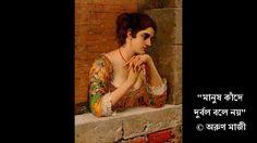 মানুষ কাঁদে দুর্বল বলে নয় by Arun Maji (সেরা প্রেমের কবিতা) Realistic Oil Painting, Indian Art, Mona Lisa, Artwork, Indian Artwork, Work Of Art, Auguste Rodin Artwork, Indian Paintings, Artworks