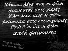 Greek Quotes, Wise Quotes, Cool Words, Wise Words, My Point Of View, Pinterest Photos, People Talk, Friendship Quotes, Picture Quotes