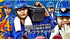 コレオ2015|熱血硬派労働集団「チームCC」!
