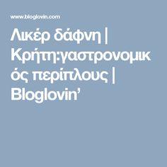 Λικέρ δάφνη | Κρήτη:γαστρονομικός περίπλους | Bloglovin' Blog, Blogging