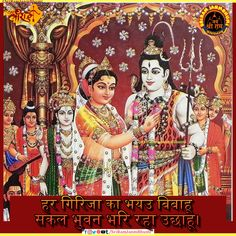 श्रीराम जन्मभूमि तीर्थ  — Know Your Shiva: Lord Shiva And Parvati Marriage... Shravan Month, Poisonous Animals, Indian Family, Hanuman, Lord Shiva, History Facts, Temples, Worship, Shiva