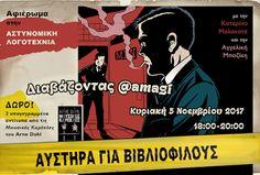 ΔΙΑΒΑΖΟΝΤΑΣ: Ραδιοφωνικό αφιέρωμα στην αστυνομική λογοτεχνία Arne Dahl, Crime, Comic Books, Posts, Memes, Blog, Messages, Drawing Cartoons, Blogging