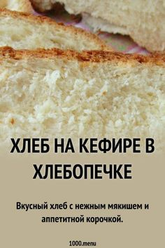 ideas bread machine cake desserts for 2019 Bread Machine Recipes, Bread Recipes, Vegan Recipes, Bread Shop, Dough Recipe, Cake Cookies, Vanilla Cake, Food And Drink, Tasty