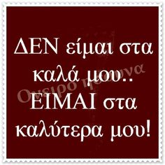 Greek Quotes, Common Sense, Clever, Calm, Bookmarks, Funny, Facebook, Marque Page, Funny Parenting