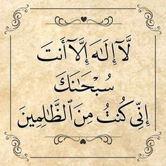 """Best dua for anguish or supplication for problems. Remember this dua to solve any problem: """"There is none worthy of worship but You (Allah), glory is to You. Surely, I was among the wrongdoers. Duaa Islam, Allah Islam, Islam Quran, Islam Muslim, Islamic Phrases, Islamic Messages, Islamic Dua, Quran Quotes Love, Quran Quotes Inspirational"""