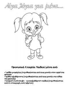 Autumn Activities, Kindergarten, Snoopy, Education, Comics, School, Fictional Characters, Portfolio Ideas, Management