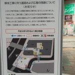 悲報!! 神戸三宮にあるパイ山さんきたアモーレ広場が閉鎖!! kikikobe 新着ブログです