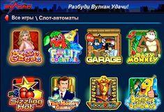 Разбуди Вулкан Удачи!  #portalmazal   http://guide-poker-casino.com/ru/articles/kazino-vulkan.html