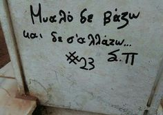 Greek Quotes, Greeks, Sadness, Street, Grief, Walkway