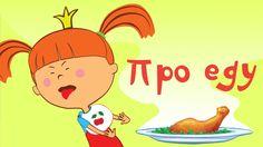 Жила-была Царевна - Про еду - Серия 6 - Веселые развивающие и обучающие ...