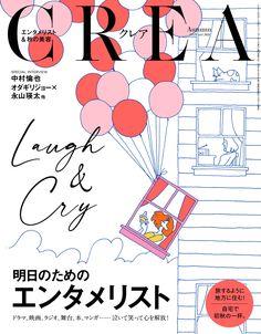 CREA 2021年秋号 明日のためのエンタメリスト Bullet Journal, Words, Magazine Japan, Horse