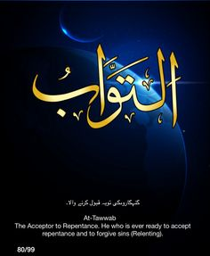 At-Tawwab.  The Accepter to Repentance. He who is every ready to accept repentance and to forgive sins (Relenting).
