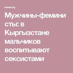 Мужчины-феминисты: в Кыргызстане мальчиков воспитывают сексистами