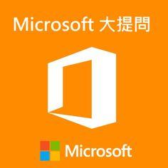 圖片中的 Logo 是微軟哪個產品呢?粉絲請搶答!