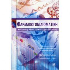 Φαρμακογονιδιωματική Cover, Books, Libros, Book, Book Illustrations, Libri