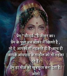 New Shayari, Human Body Facts, Radha Krishna Love Quotes, Radhe Krishna, Osho, Hindi Quotes, Spirituality, Feelings, Dil Se