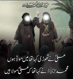 Hazrat Ali, Imam Ali, Cute Relationship Goals, Cute Relationships, Muslim Pictures, Imam Hussain Wallpapers, Hussain Karbala, Jumma Mubarak Images, Urdu Poetry