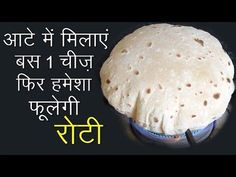 Wie man Puffbrot macht Küchentipps in Hindi - lifestyle Indian Recipes In Hindi, Indian Food Recipes, Healthy Recipes, Cooking Recipes In Hindi, Cooking Tips, Kitchen Recipes, Kitchen Hacks, Indian Dishes, Indian Breads