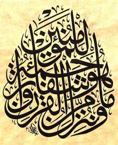 Ve nünezzilü minel kur'âni mâ hüve şifâün ve rahmetün lilmu'minîn (وَنُنَزِّلُ مِنَ الْقُرْآنِ مَا هُوَ شِفَاءٌ وَرَحْمَةٌ لِلْمُؤْمِنِينَ / سورة الاسراء، ۸۲) (Kur'an'dan mü'minler için şifa ve rahmet olan şeyleri indiriyoruz.) İSRA, 82 hattat: abbâs el bağdâdî, celî sülüs (h. 1430)