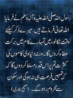 Adab of talking Islamic Love Quotes, Muslim Quotes, Islamic Inspirational Quotes, Religious Quotes, Allah Quotes, Urdu Quotes, Quotations, Best Quotes, Life Quotes