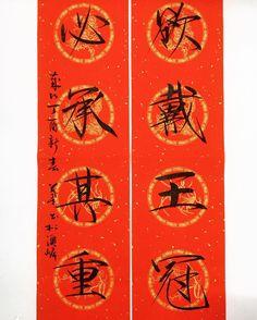 送給友人的新春禮物 「欲戴王冠 必承其重」 / #徽宗 #瘦金體 #邢悅 #欲戴王冠 #必承其重 #書法 #書道 #書藝 #寫字 #手寫 #文字 #毛筆 #毛筆字 #chinesecalligraphy #calligraphy #handwriting #shodo #art #macauig