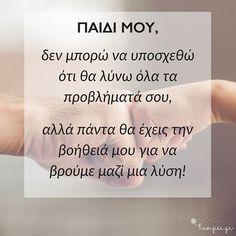 Σήμερα κάτι για τους μπαμπάδες (τουλάχιστον η φωτό), το κείμενο βέβαια ισχύει και για τους δυο γονείς! #pateras #μπαμπας #μήτερα #μαμα #παιδι #γνωμικά #motherhood #mitrotita #greekmum Cards Against Humanity, Mom, Personalized Items, Quotes, Parents, Kids, Daughter, Parenting, Quotations