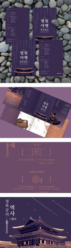 < GYEONGBOKGUNG > 디자인 나스 (designnas) 학생 광고 편집 디자인 - 리플렛(leaflet) 입니다. 키워드 : brand, ad, advertisement, leaflet, pamphlet, catalog, brochure, poster, branding, info graphic, design, paper, graphics, portfolio, national geographic apperal, GYEONGBOKGUNG, 별빛야행, 경복궁 /디자인나스의 작품은 모두 학생작품입니다. all rights reserved designnas