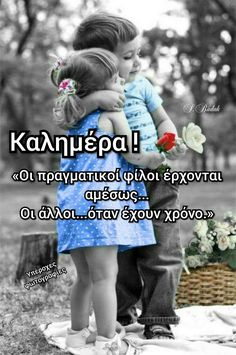 Beautiful Pink Roses, Greek Quotes, Good Morning Quotes, Bff, Friendship, Beautiful Pictures, Jokes, Wallpapers, Decor
