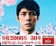 年収2000万×30年 最高6億円くじ BIGのバナーデザイン