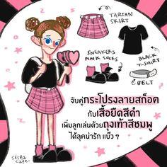 ปลุกความเป็นบลิ๊งค์ในตัวคุณ 5 ไอเดีย แต่งตัวสีชมพูไปดูคอ Graffiti Font, Skirt And Sneakers, Tartan, Korean Fashion, Iphone Wallpaper, Girl Outfits, Fashion Styles, Panda, Cute