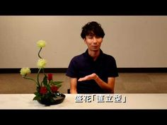 How To Make a Basic Ikebana Arrangement -- Rising Form, Stephen Coler 小原流いけばな - YouTube Ikebana, Youtube, Flowers, Style, Flower Arrangements, Swag, Royal Icing Flowers, Youtubers, Flower