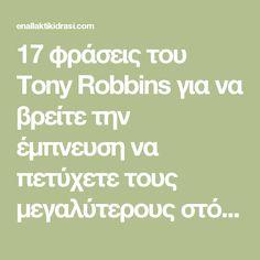 17 φράσεις του Tony Robbins για να βρείτε την έμπνευση να πετύχετε τους μεγαλύτερους στόχους σας - Εναλλακτική Δράση
