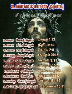 Bible Vasanam In Tamil, Tamil Bible Words, Jesus Wallpaper, Bible Verse Wallpaper, Bible Quotes, Bible Verses, Bible Words Images, Tamil Language, Jesus Painting