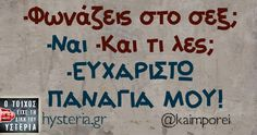 -Φωνάζεις στο σεξ; Funny Greek Quotes, Greek Memes, Funny Quotes, Funny Memes, Hilarious, Jokes, Cheer Up, Funny Pins, True Words